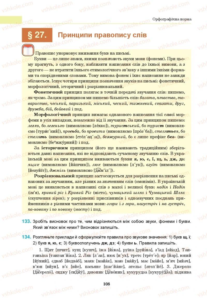 Страница 108   Учебник Українська мова 10 класс І. П. Ющук 2018