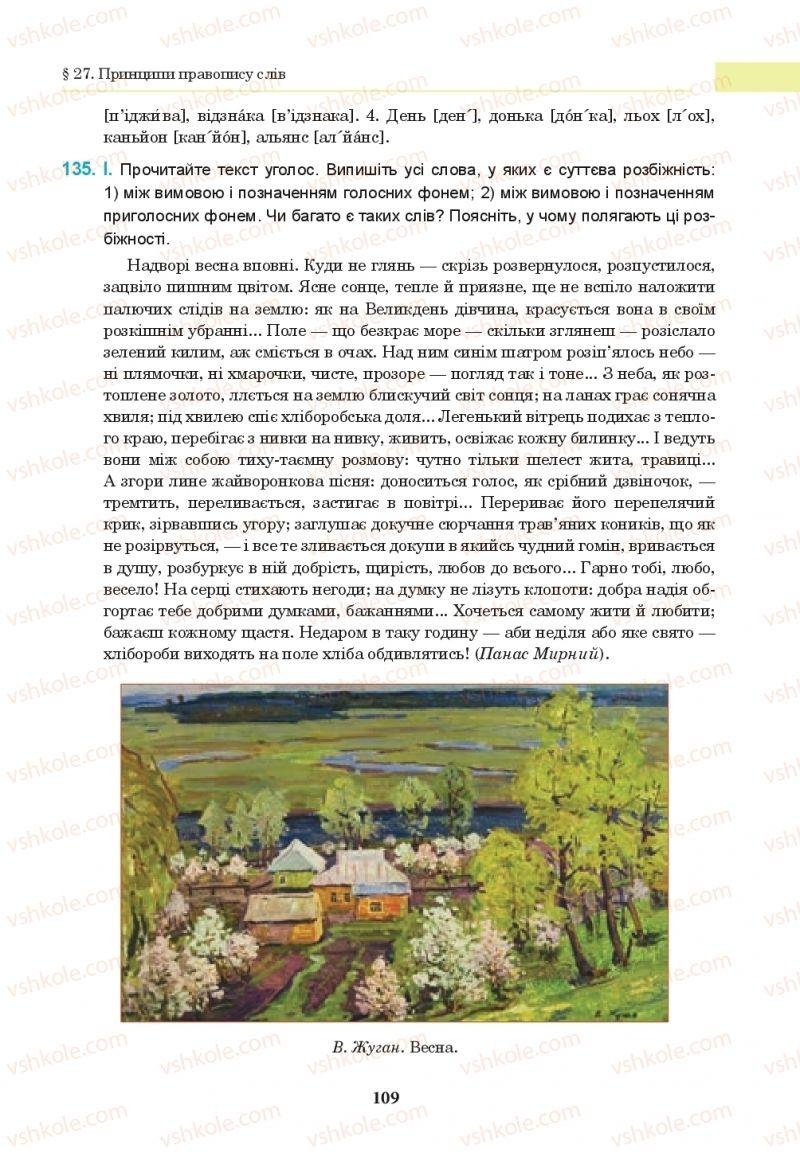 Страница 109   Учебник Українська мова 10 класс І. П. Ющук 2018