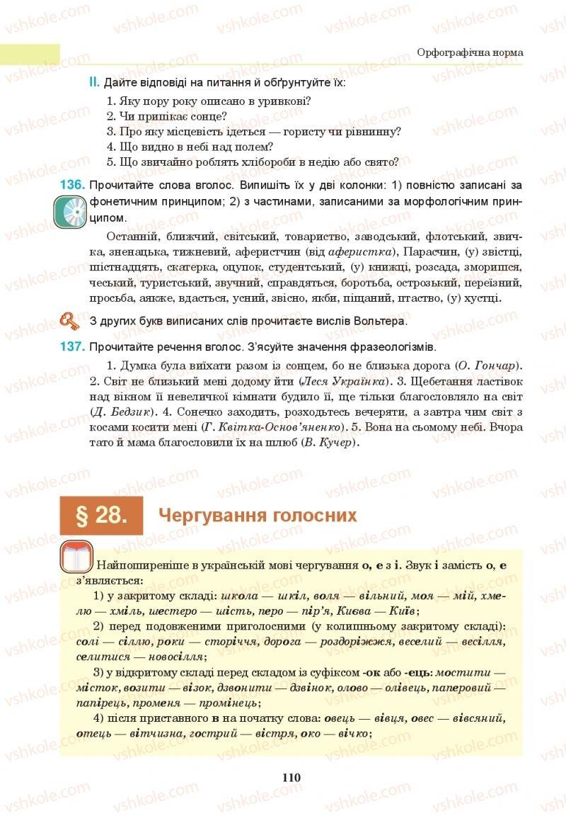 Страница 110 | Учебник Українська мова 10 класс І. П. Ющук 2018