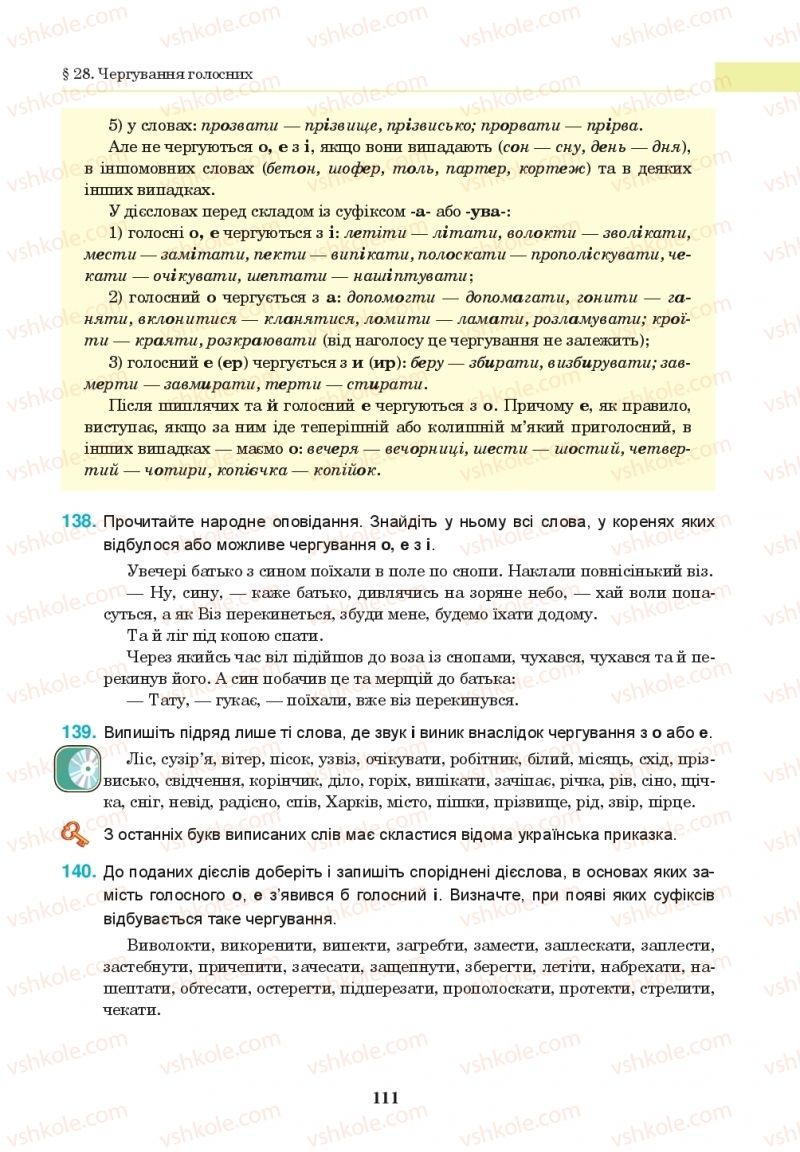 Страница 111 | Учебник Українська мова 10 класс І. П. Ющук 2018