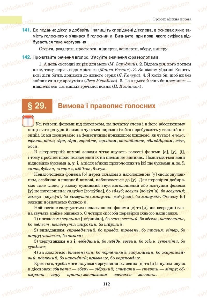 Страница 112 | Учебник Українська мова 10 класс І. П. Ющук 2018