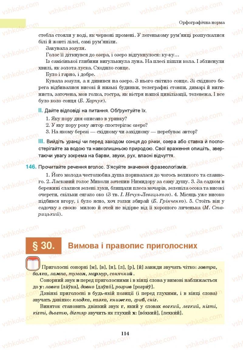 Страница 114 | Учебник Українська мова 10 класс І. П. Ющук 2018
