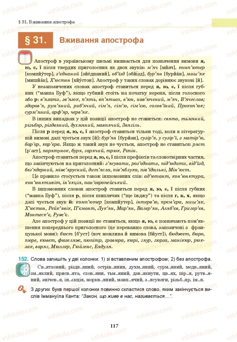 Страница 117 | Учебник Українська мова 10 класс І. П. Ющук 2018