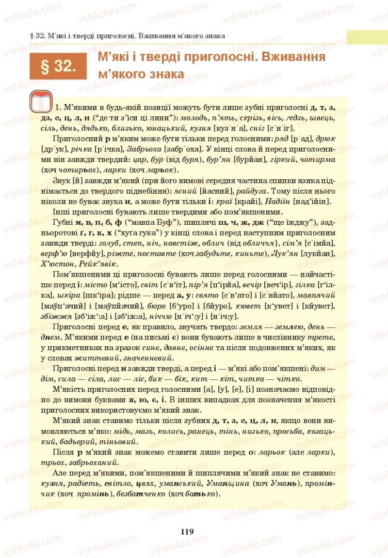Страница 119 | Учебник Українська мова 10 класс І. П. Ющук 2018