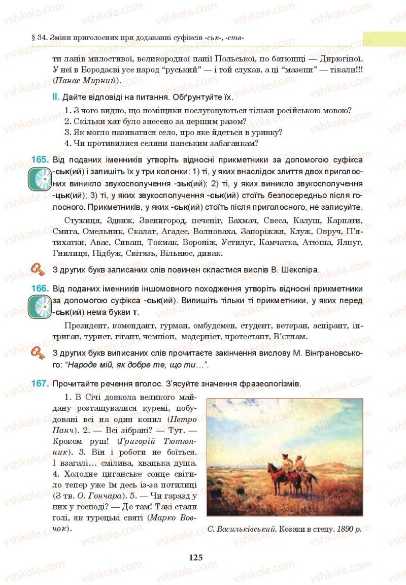 Страница 125 | Учебник Українська мова 10 класс І. П. Ющук 2018