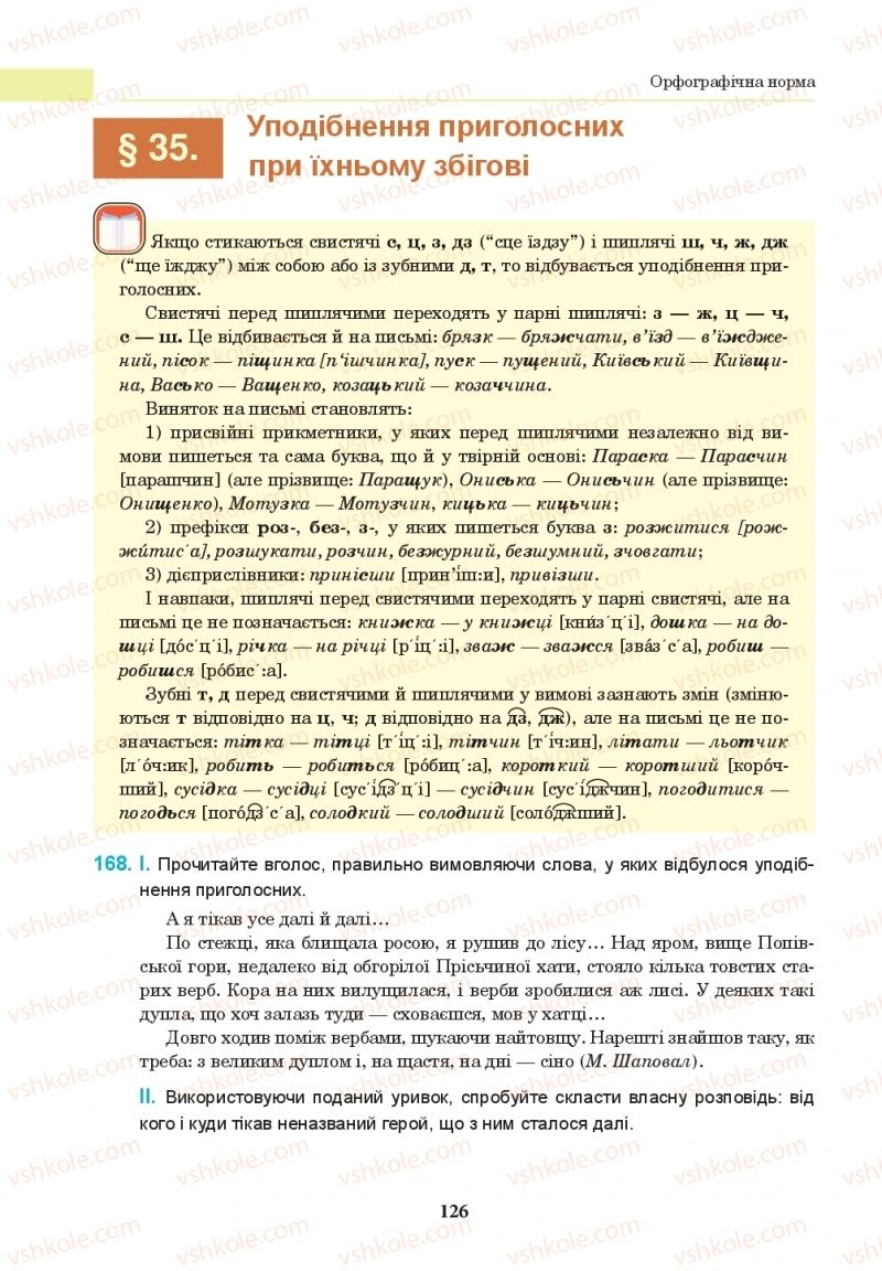Страница 126   Учебник Українська мова 10 класс І. П. Ющук 2018