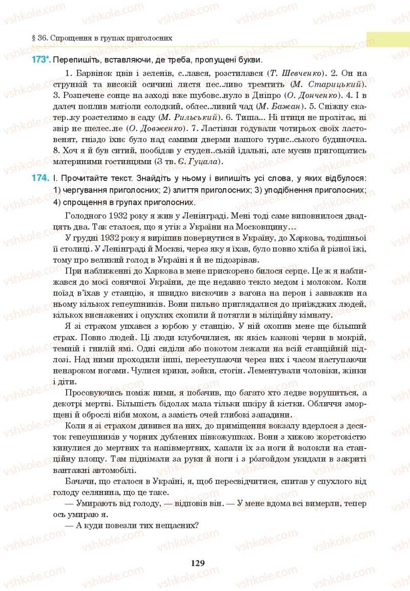 Страница 129   Учебник Українська мова 10 класс І. П. Ющук 2018