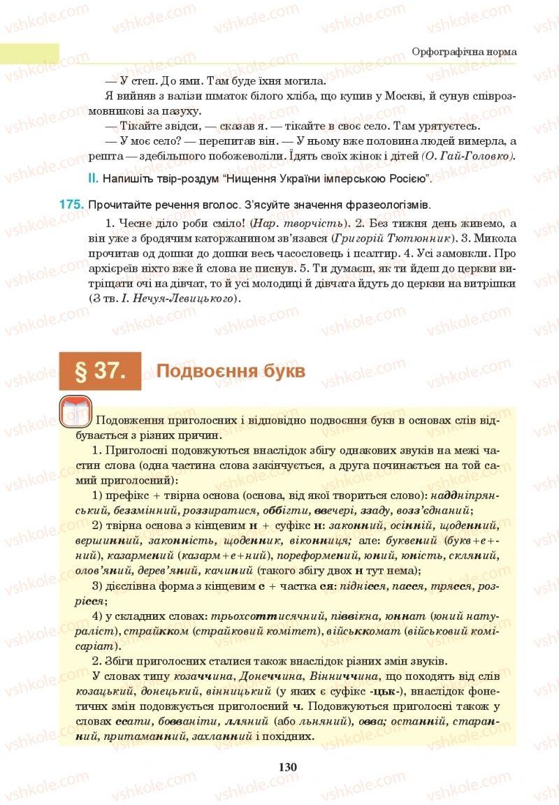 Страница 130 | Учебник Українська мова 10 класс І. П. Ющук 2018