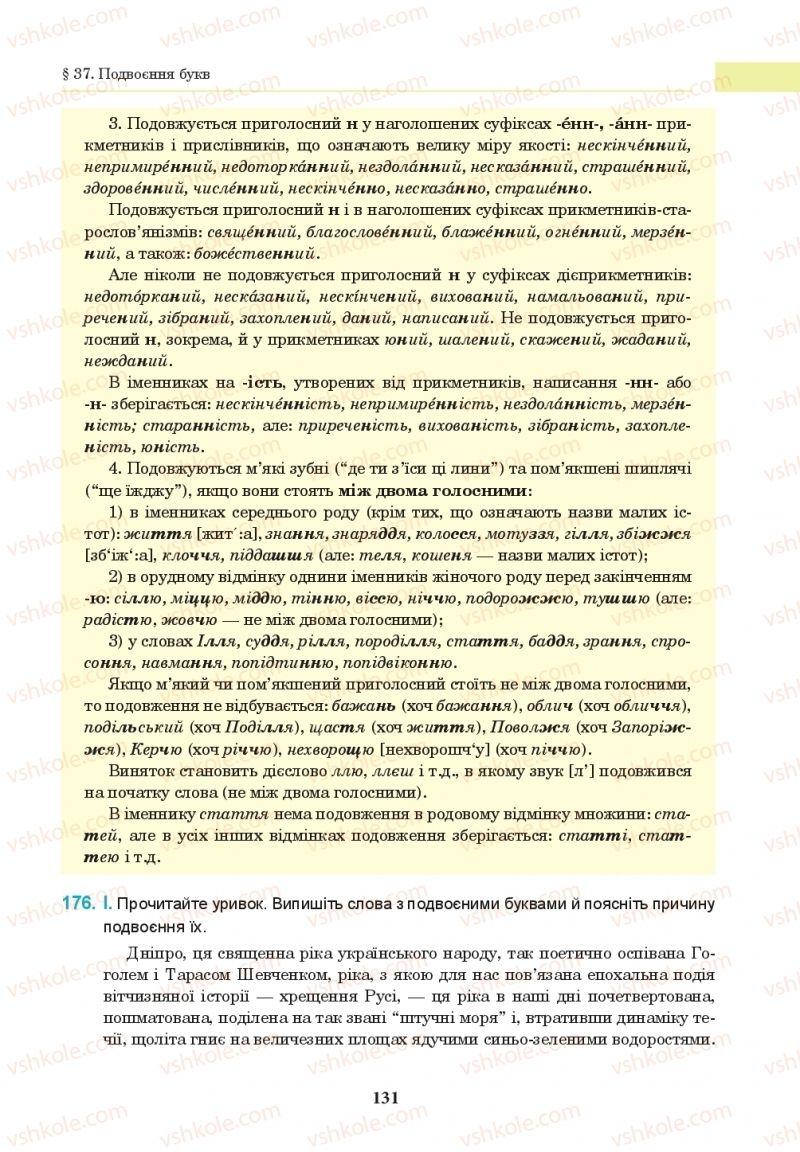 Страница 131   Учебник Українська мова 10 класс І. П. Ющук 2018