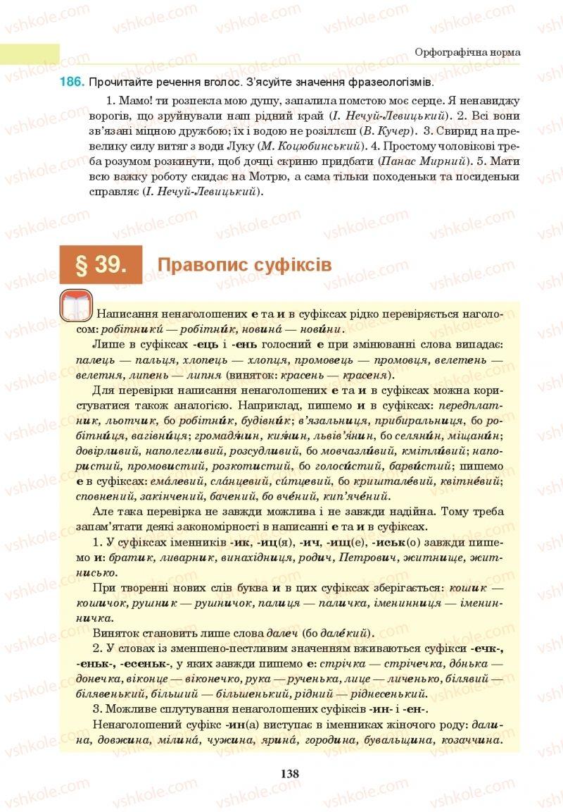 Страница 138 | Учебник Українська мова 10 класс І. П. Ющук 2018