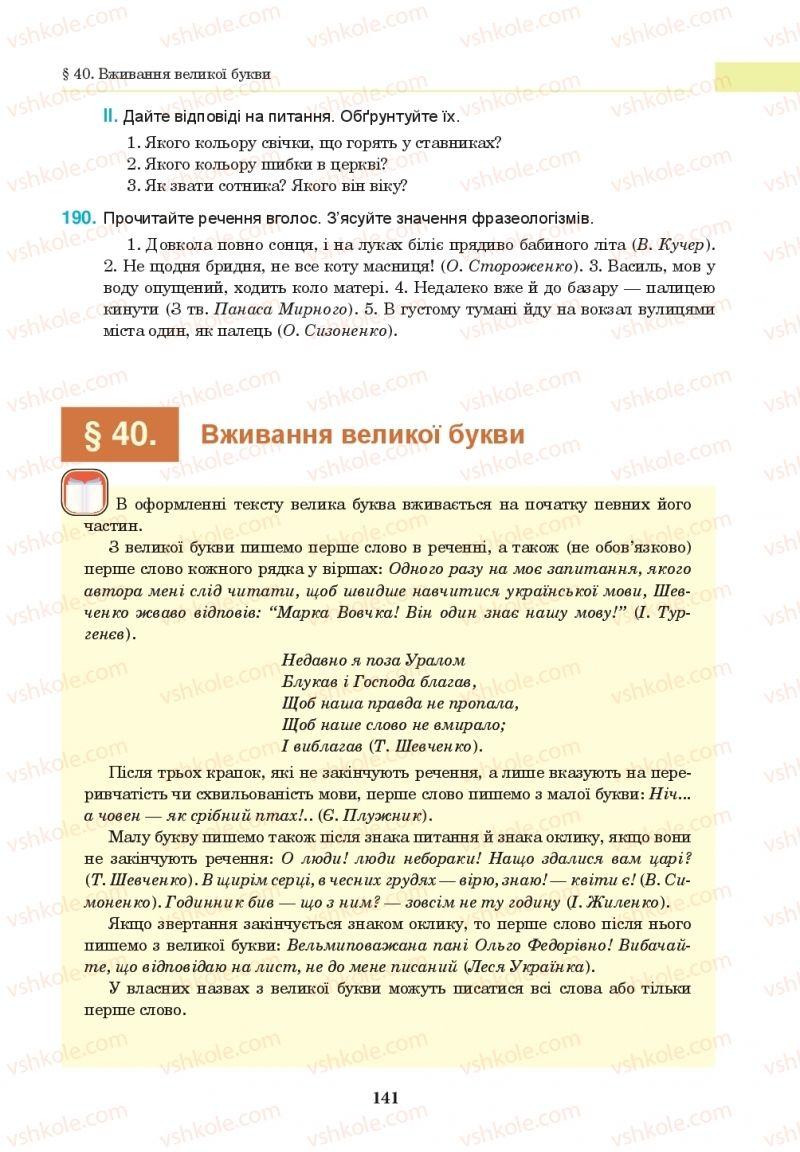 Страница 141 | Учебник Українська мова 10 класс І. П. Ющук 2018