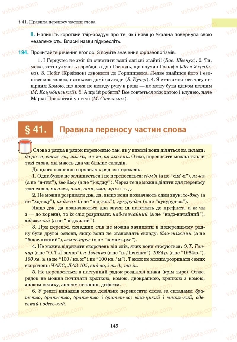 Страница 145 | Учебник Українська мова 10 класс І. П. Ющук 2018
