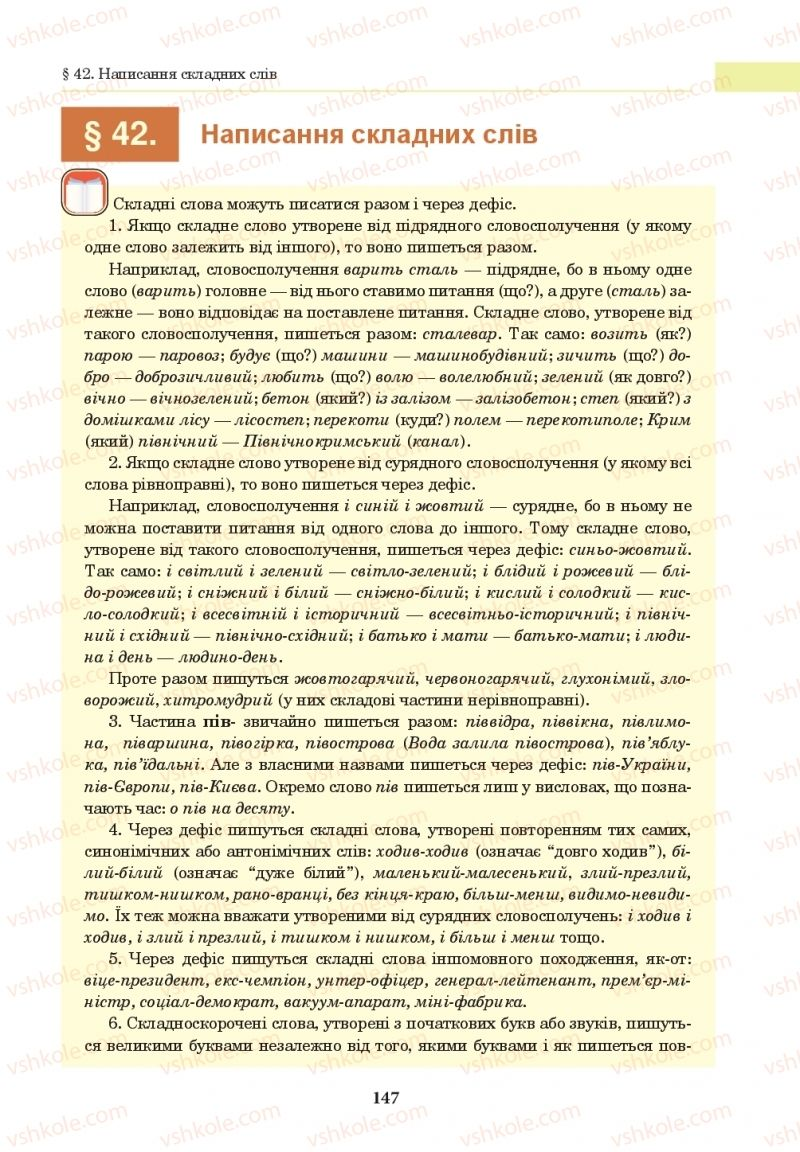 Страница 147 | Учебник Українська мова 10 класс І. П. Ющук 2018