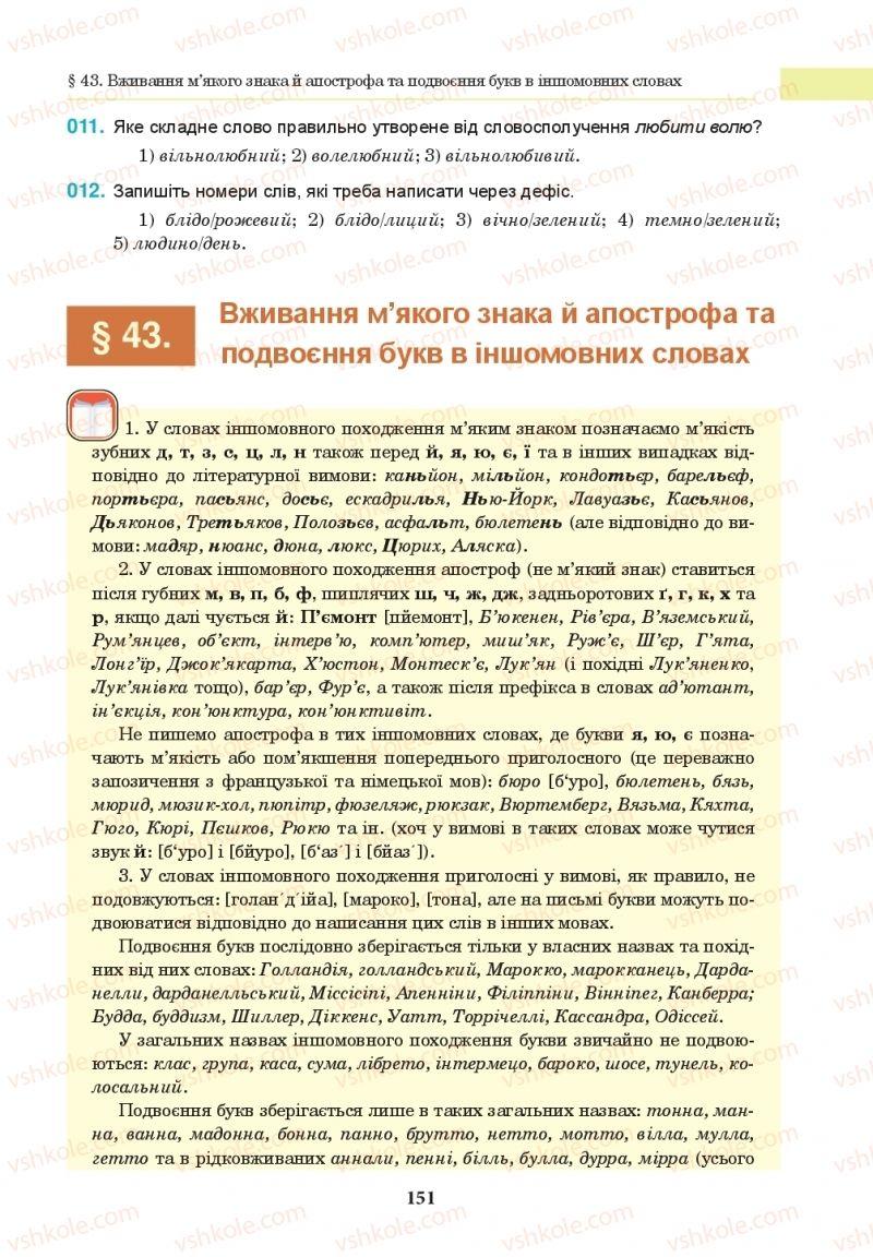 Страница 151 | Учебник Українська мова 10 класс І. П. Ющук 2018