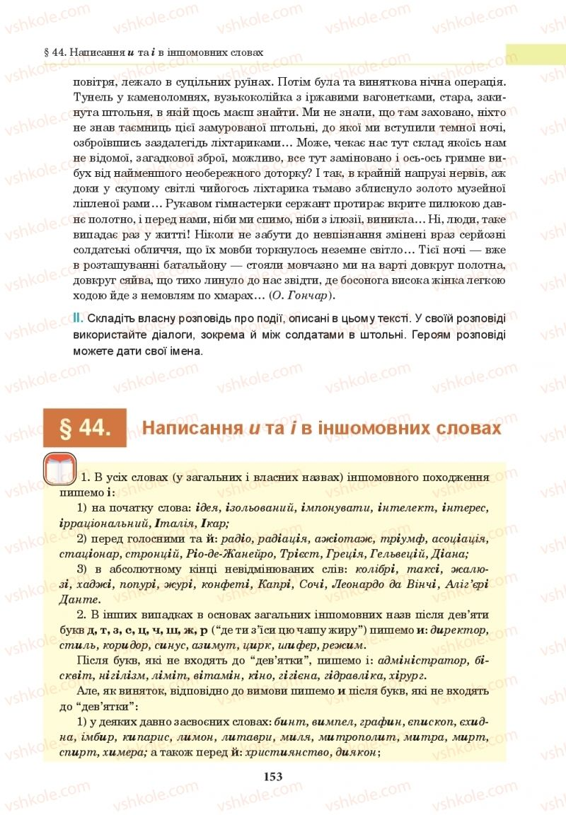 Страница 153 | Учебник Українська мова 10 класс І. П. Ющук 2018