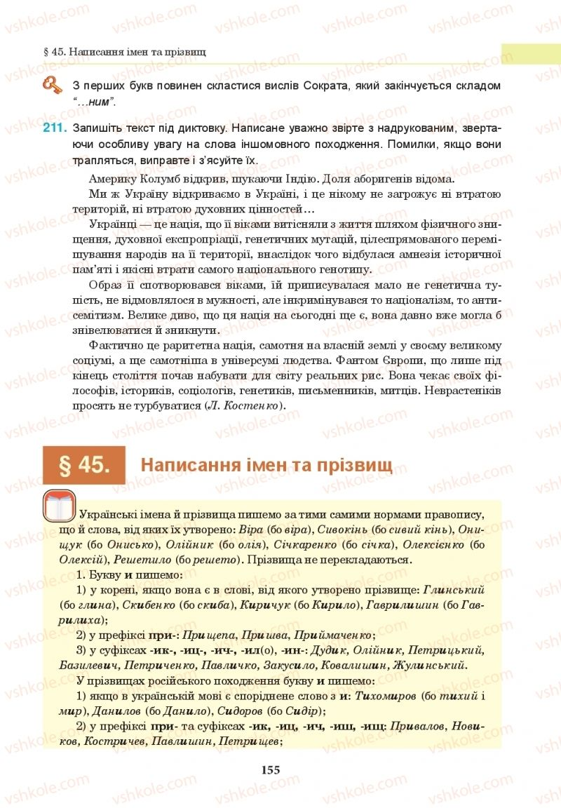 Страница 155 | Учебник Українська мова 10 класс І. П. Ющук 2018