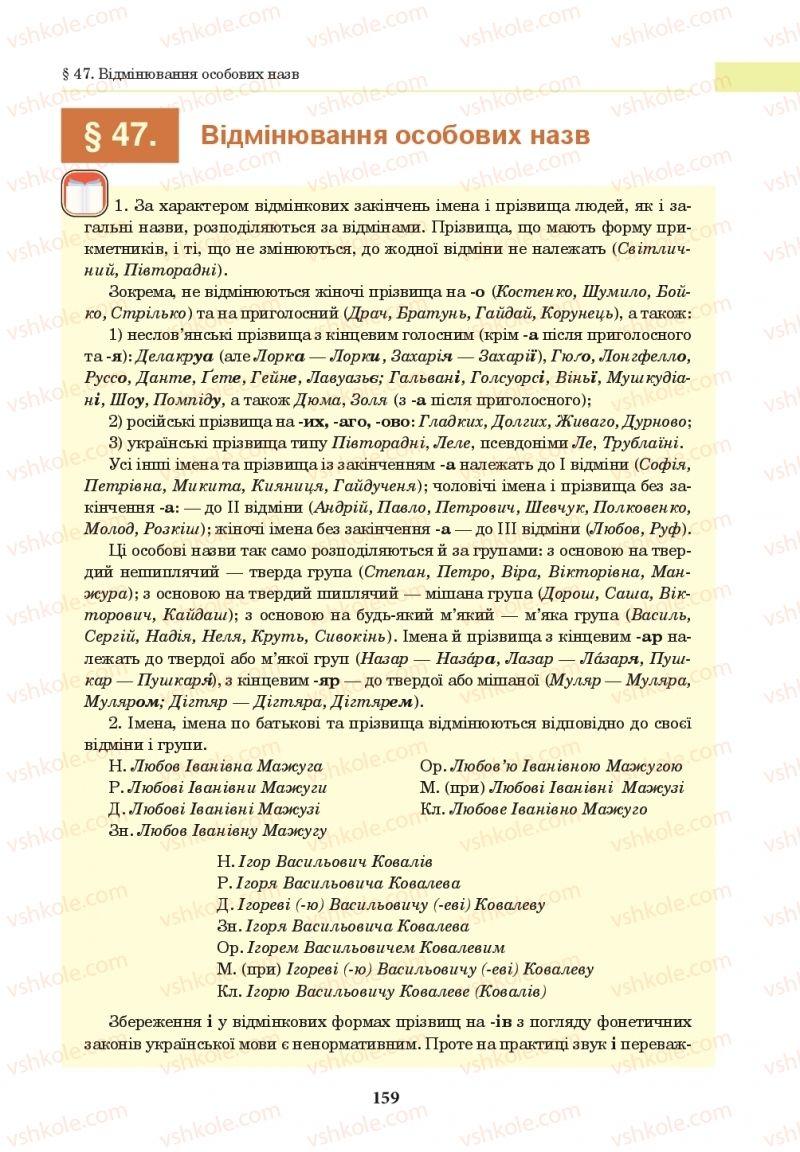 Страница 159 | Учебник Українська мова 10 класс І. П. Ющук 2018