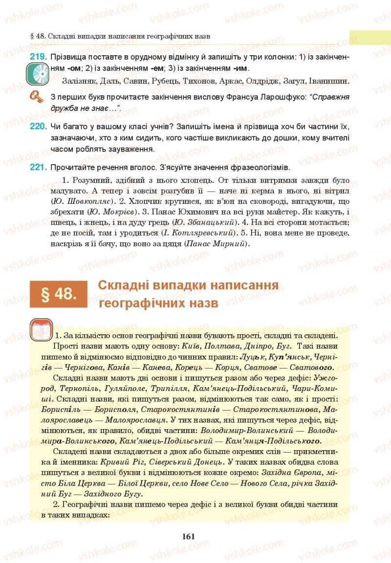 Страница 161 | Учебник Українська мова 10 класс І. П. Ющук 2018