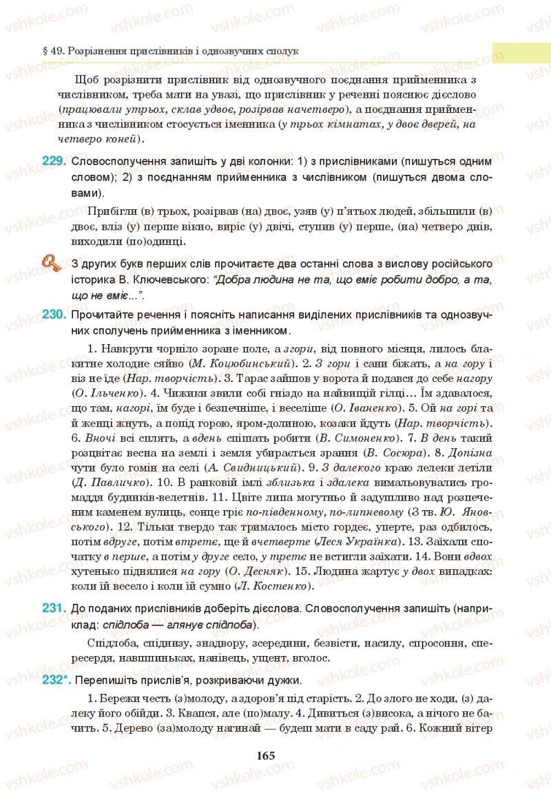 Страница 165   Учебник Українська мова 10 класс І. П. Ющук 2018