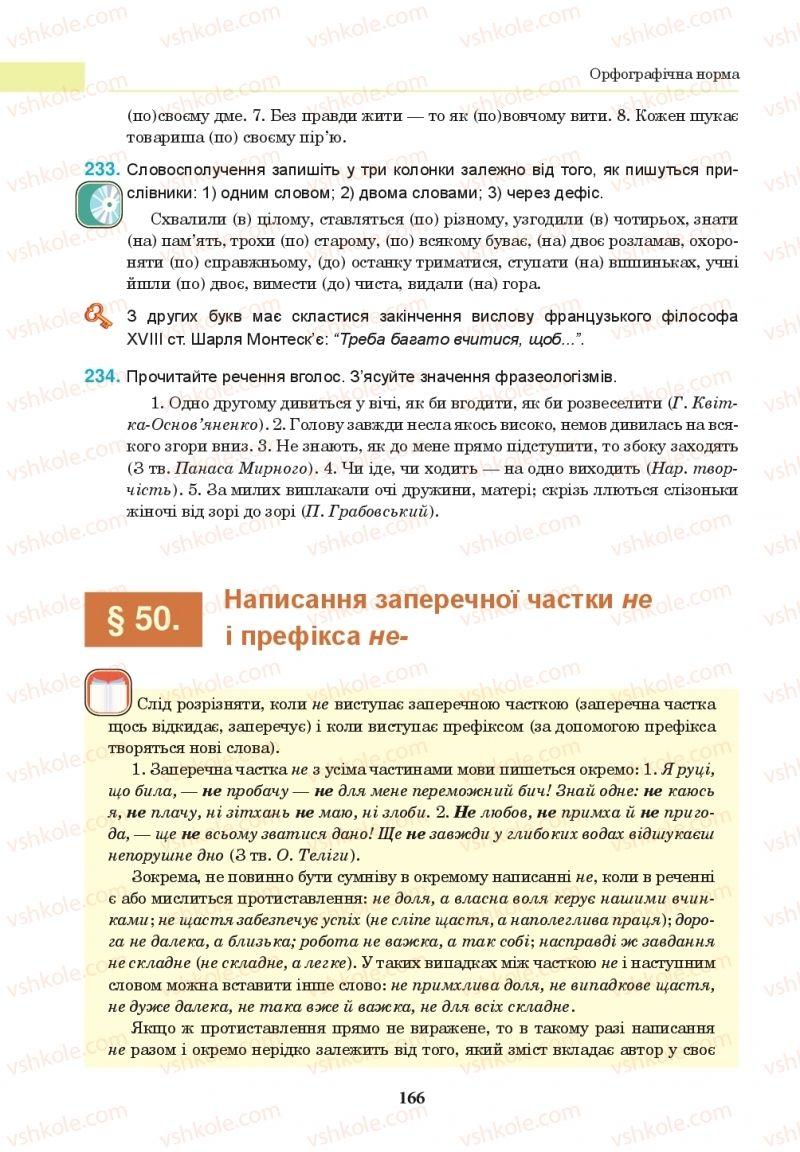 Страница 166 | Учебник Українська мова 10 класс І. П. Ющук 2018