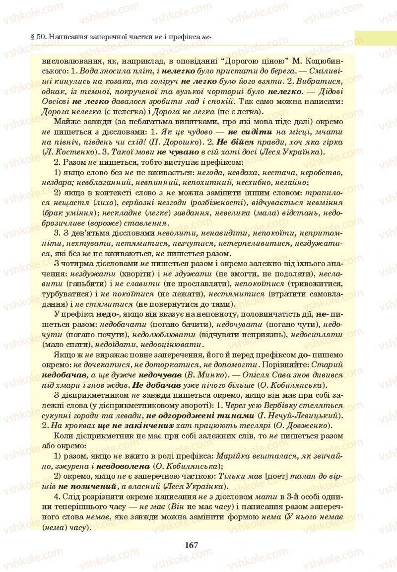 Страница 167   Учебник Українська мова 10 класс І. П. Ющук 2018