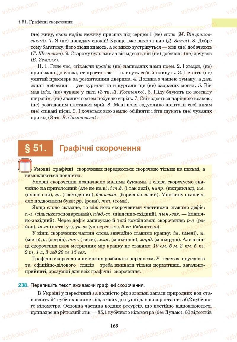 Страница 169   Учебник Українська мова 10 класс І. П. Ющук 2018