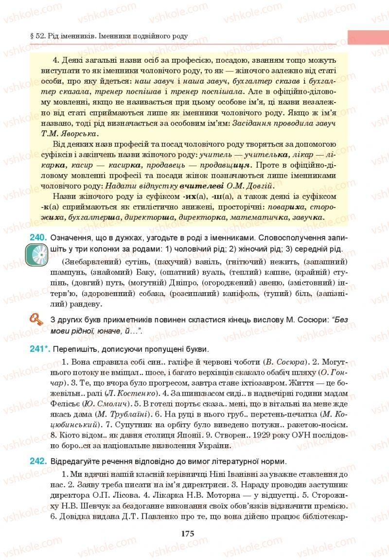 Страница 175 | Учебник Українська мова 10 класс І. П. Ющук 2018