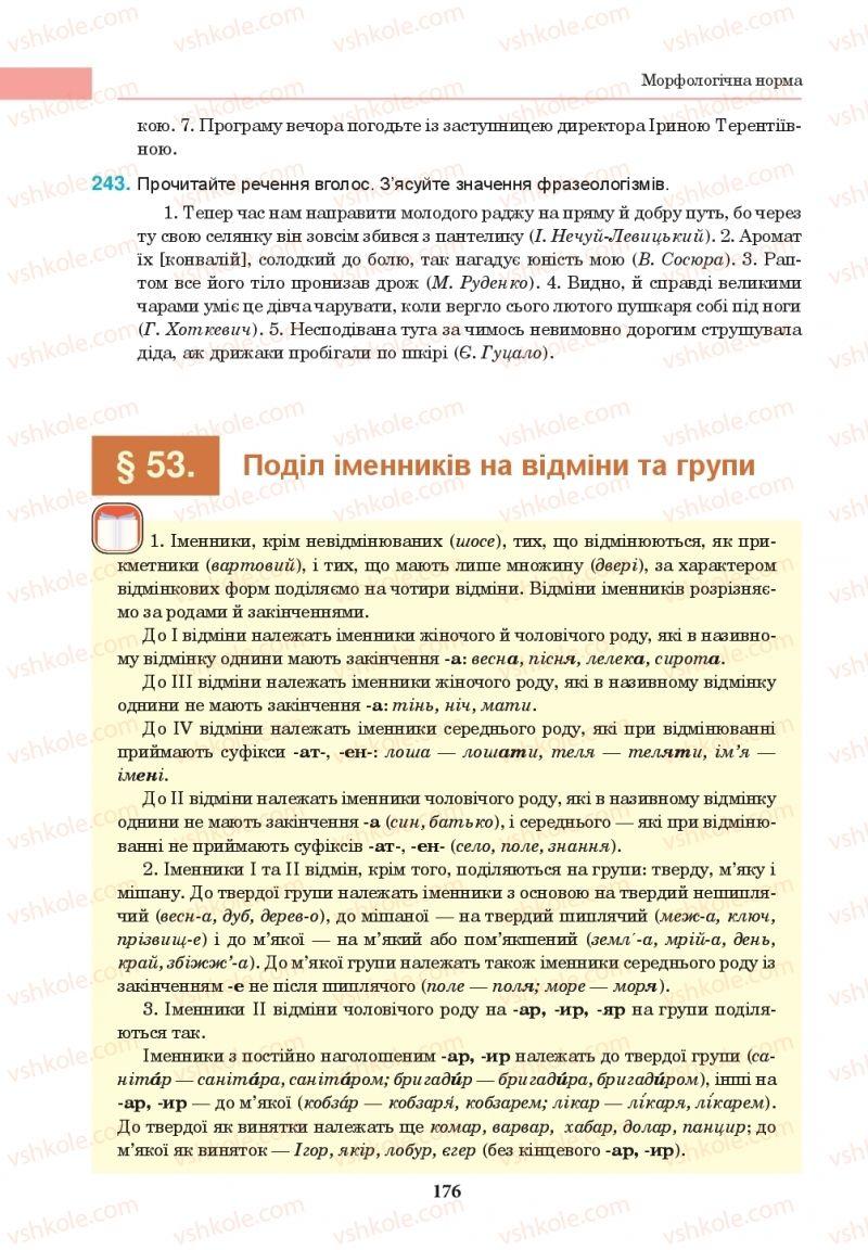 Страница 176 | Учебник Українська мова 10 класс І. П. Ющук 2018