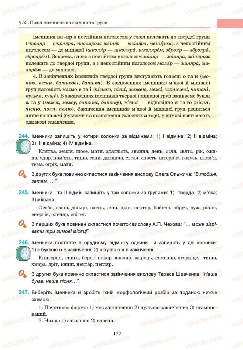 Страница 177   Учебник Українська мова 10 класс І. П. Ющук 2018