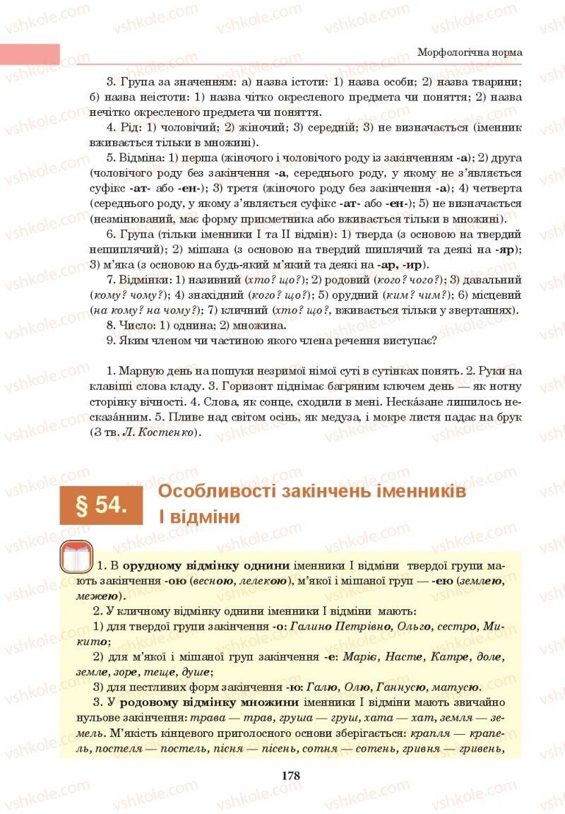 Страница 178 | Учебник Українська мова 10 класс І. П. Ющук 2018