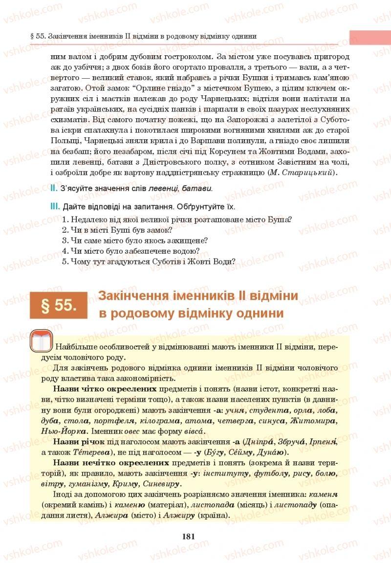 Страница 181 | Учебник Українська мова 10 класс І. П. Ющук 2018