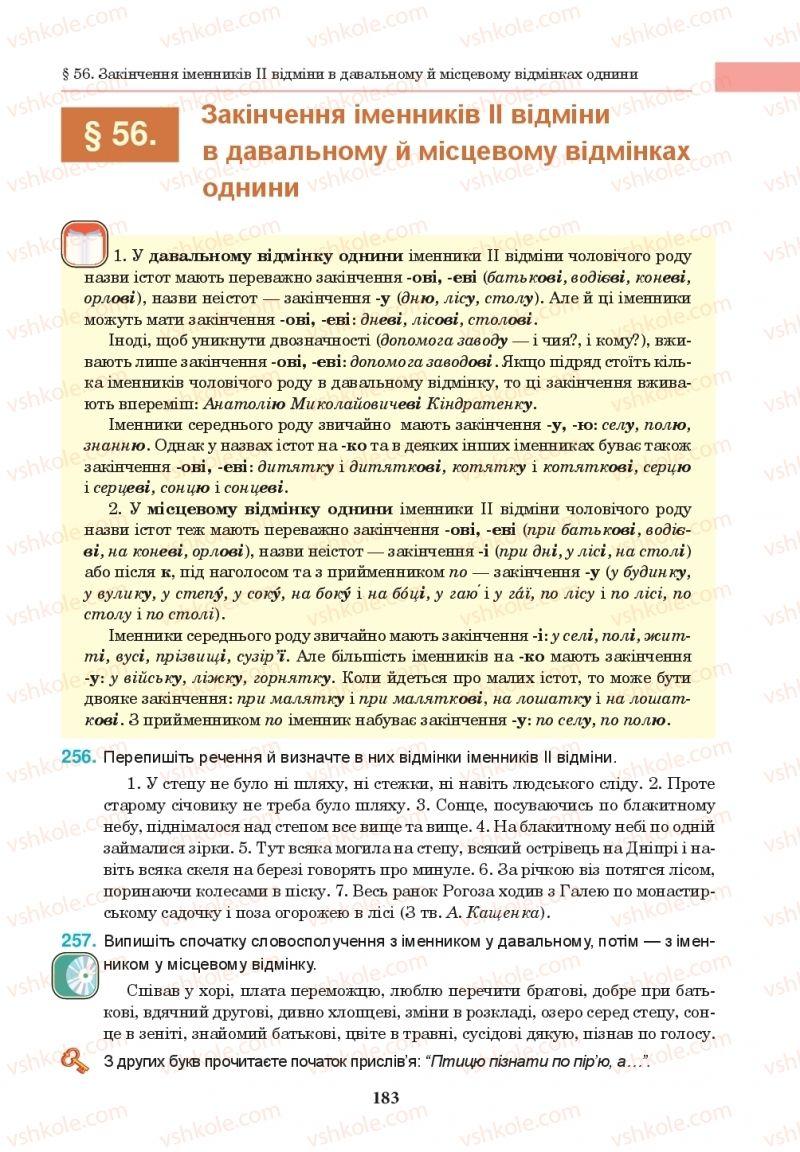 Страница 183 | Учебник Українська мова 10 класс І. П. Ющук 2018