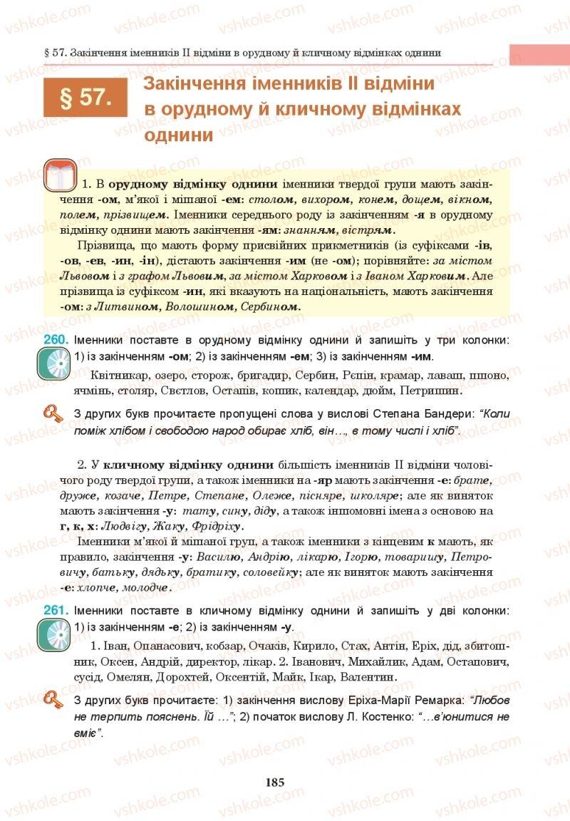 Страница 185 | Учебник Українська мова 10 класс І. П. Ющук 2018