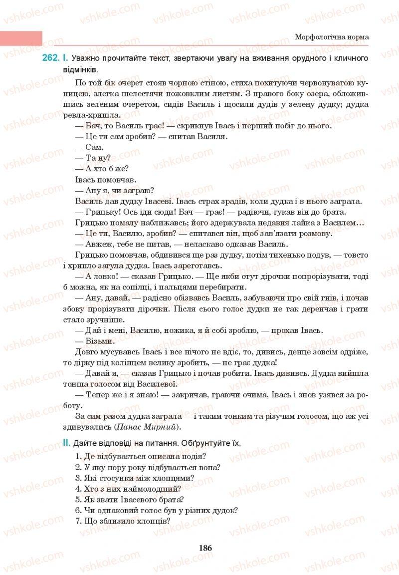 Страница 186 | Учебник Українська мова 10 класс І. П. Ющук 2018