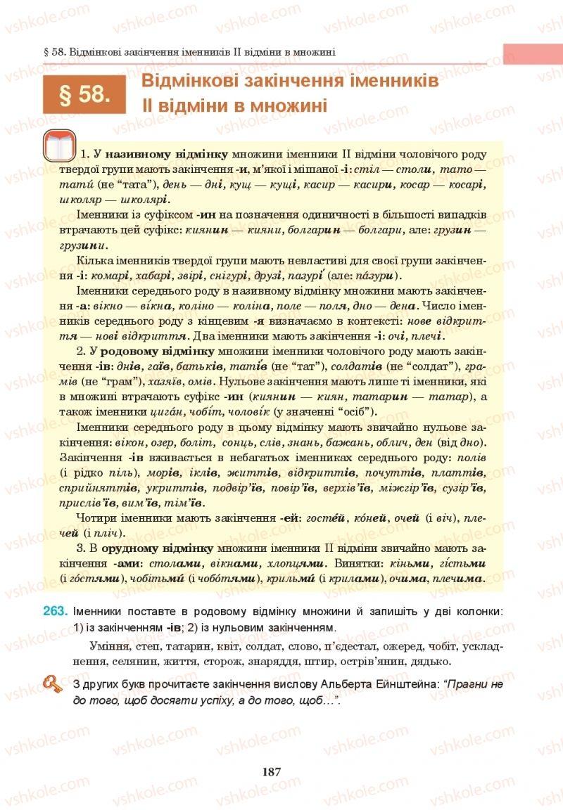 Страница 187 | Учебник Українська мова 10 класс І. П. Ющук 2018