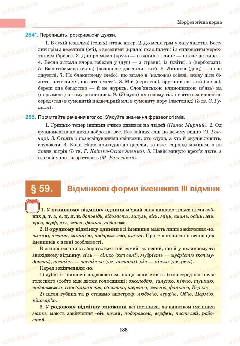 Страница 188 | Учебник Українська мова 10 класс І. П. Ющук 2018
