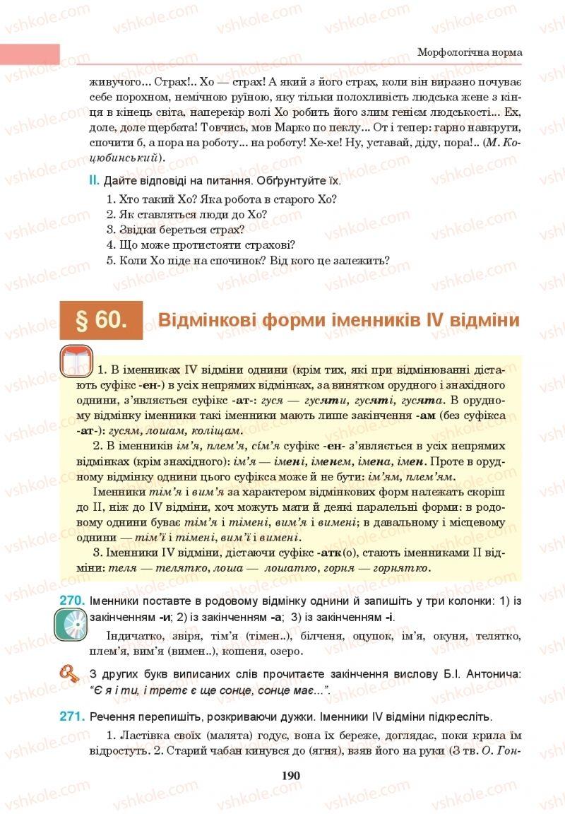Страница 190 | Учебник Українська мова 10 класс І. П. Ющук 2018