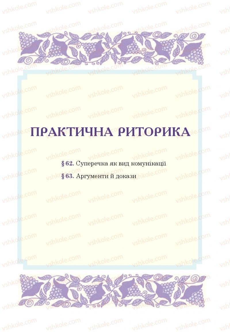 Страница 197 | Учебник Українська мова 10 класс І. П. Ющук 2018