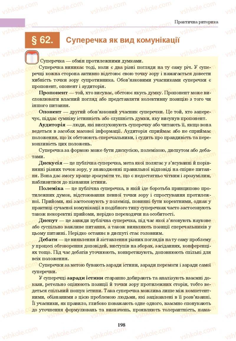 Страница 198 | Учебник Українська мова 10 класс І. П. Ющук 2018