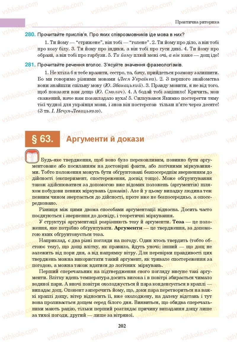 Страница 202 | Учебник Українська мова 10 класс І. П. Ющук 2018
