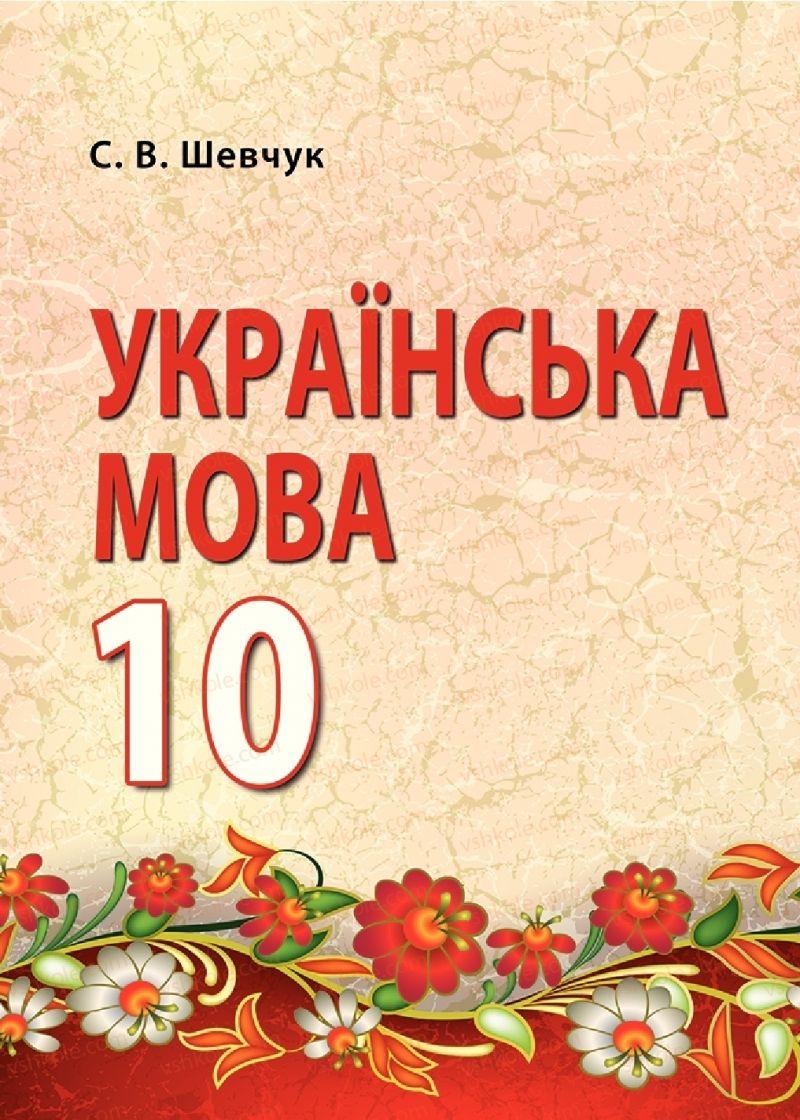 Страница 1 | Учебник Українська мова 10 класс С. В. Шевчук 2018