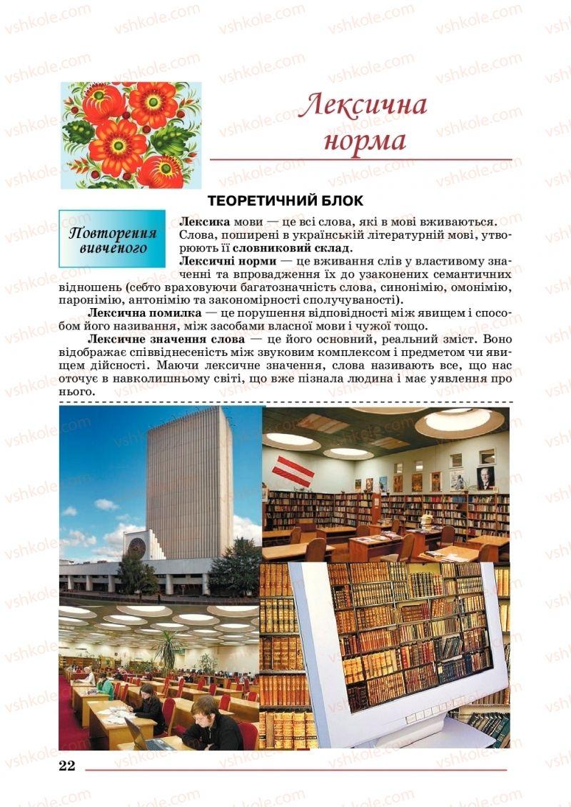 Страница 22 | Учебник Українська мова 10 класс С. В. Шевчук 2018