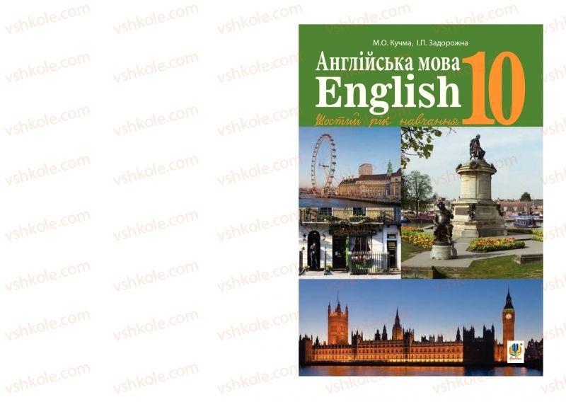 Страница 1 | Учебник Англiйська мова 10 класс М. О. Кучма 2018