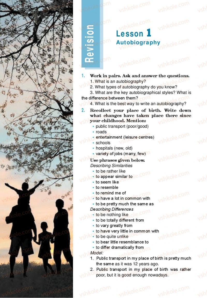 Страница 4   Учебник Англiйська мова 10 класс М. О. Кучма 2018