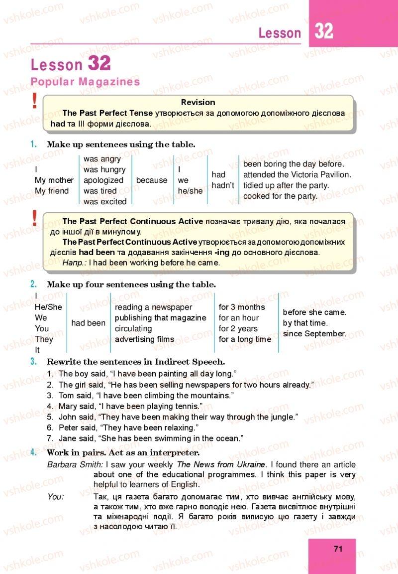 Страница 71   Учебник Англiйська мова 10 класс М. О. Кучма 2018