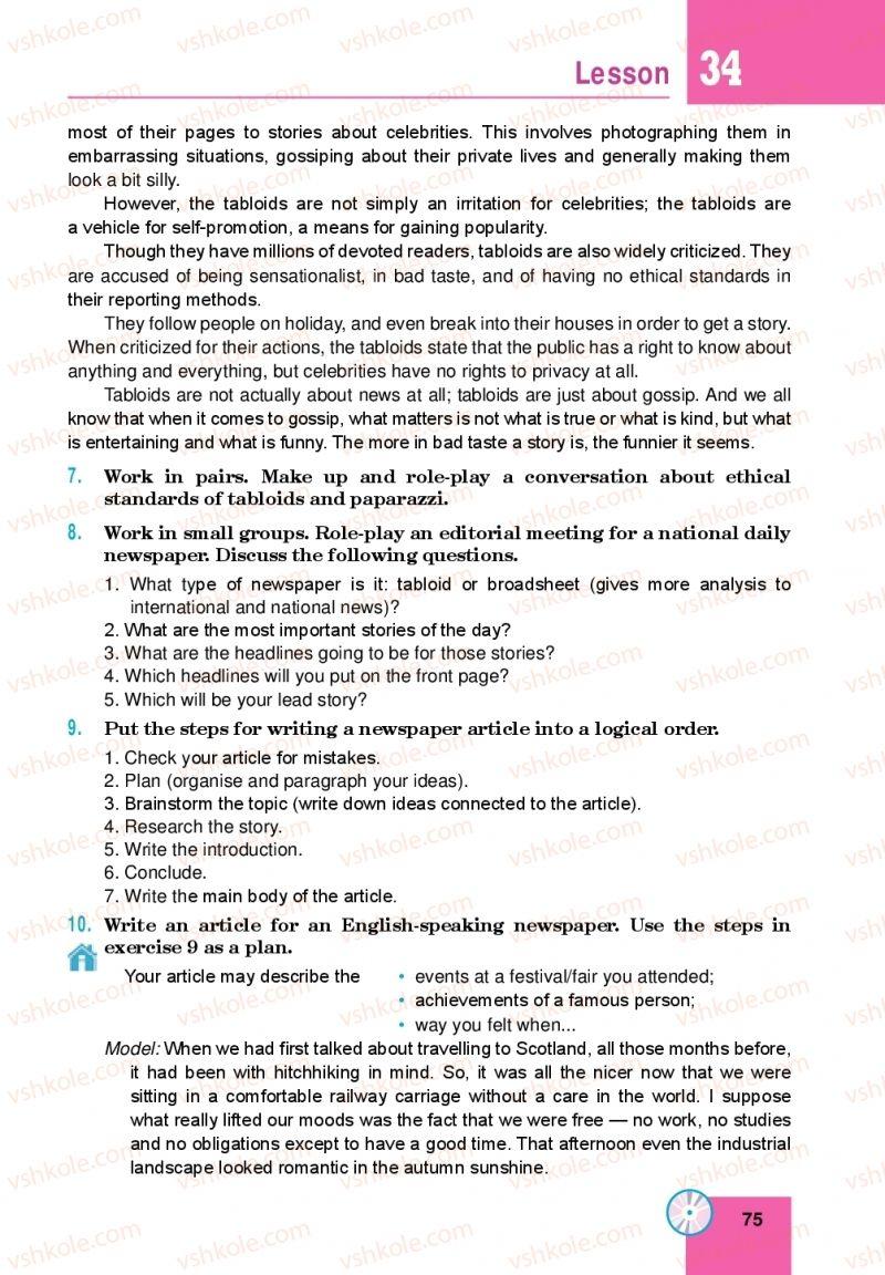 Страница 75 | Учебник Англiйська мова 10 класс М. О. Кучма 2018