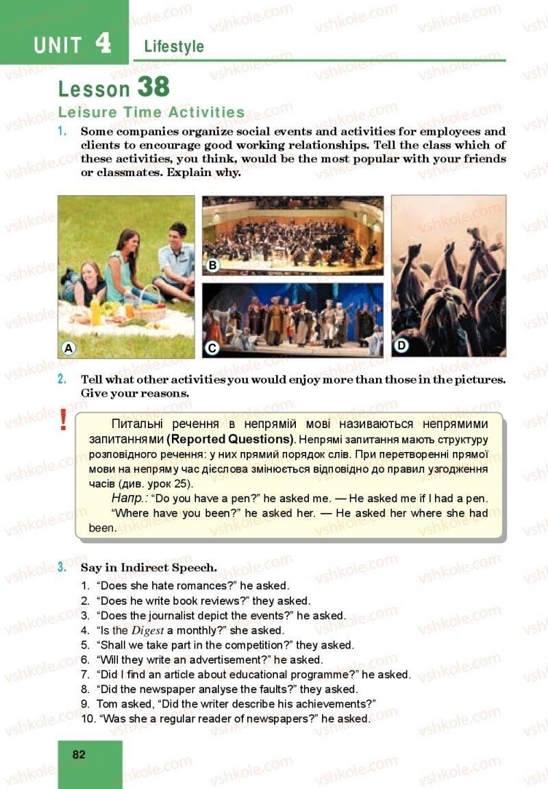 Страница 82 | Учебник Англiйська мова 10 класс М. О. Кучма 2018