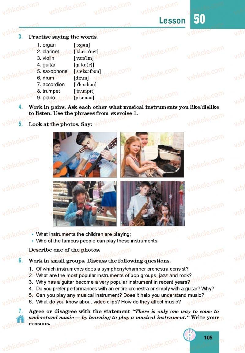 Страница 105   Учебник Англiйська мова 10 класс М. О. Кучма 2018