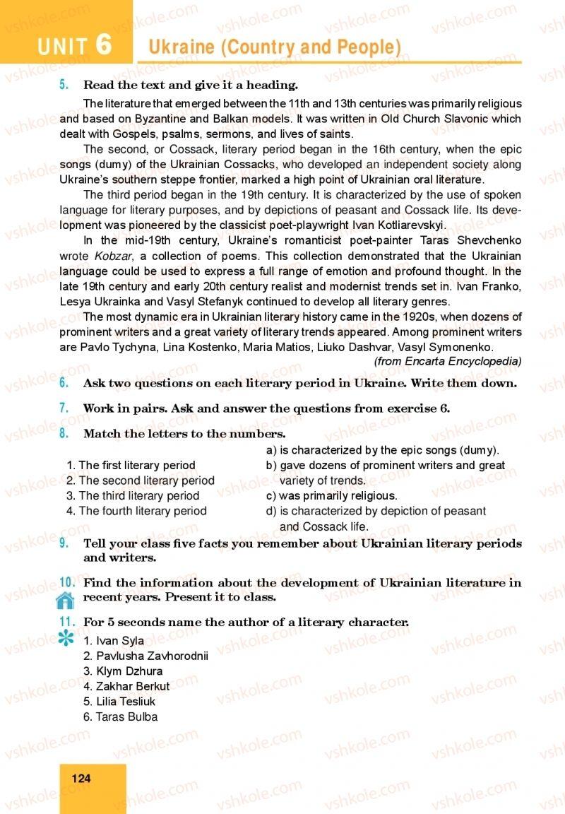 Страница 124 | Учебник Англiйська мова 10 класс М. О. Кучма 2018