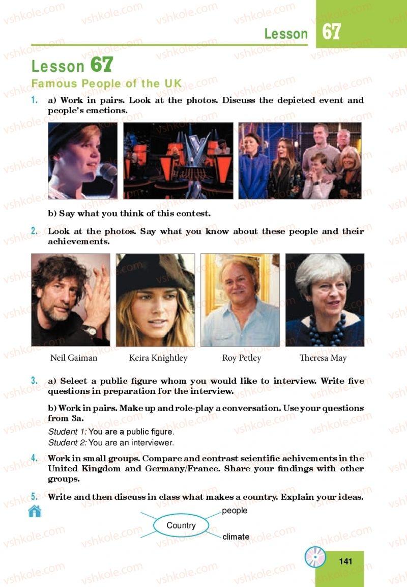Страница 141 | Учебник Англiйська мова 10 класс М. О. Кучма 2018
